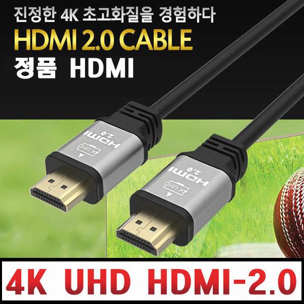고급형 2.0Ver 장거리 HDMI 케이블 10M 15M 20M 4KUHD