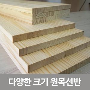 원목선반 목재 원목 나무 DIY 원목재단 합판 집성목