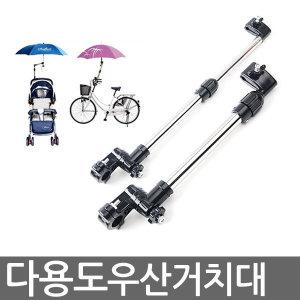 자전거 우산 거치대/유모차/양산/스텐드/걸이/바이크