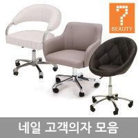 네일체어모음/등받이의자/안락의자/바퀴의자/높이조절