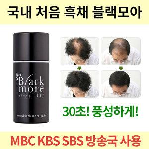 MBC등 방송국 30년 풍성함까지 살려주는 블랙모아흑채