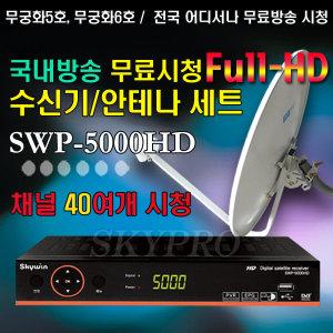 SWP-5000lHD+안테나+LNB세트 국내방송및 유투브시청