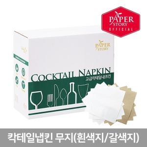(백색/갈색) 무지 튤립2도인쇄 칵테일 네프킨 7500매