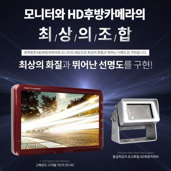 화물차후방카메라/130만화소HD후방카메라HD모니터세트