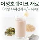 어성초 쉐이크/어성초가루/파인애플식초
