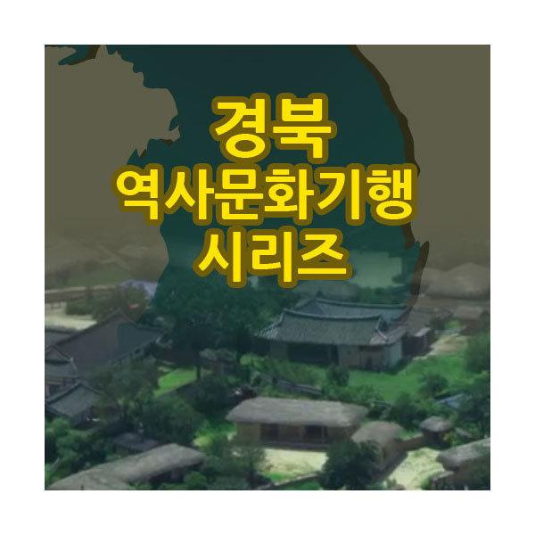 EBS 경북 역사문화기행 시리즈 DVD