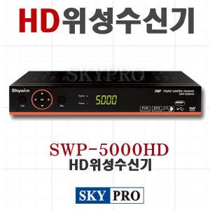 국내무료위성방송 SWP-5000HD수신기 시청료NO계측기능