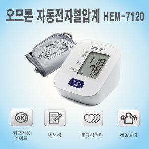 오므론/전자자동혈압계/7120/팔뚝형