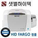 카드프린터 C50 미국 FARGO 수입정품 카드발급기