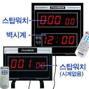초시계+벽걸이시계/전자타이머/대형타이머/스톱워치/
