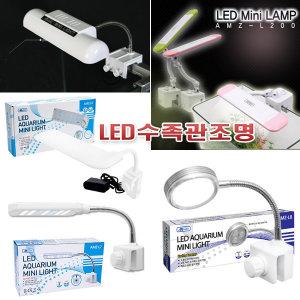 LED수족관조명/어항조명/수족관걸이등/어항등/수조등