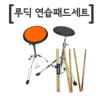 루딕 드럼 연습패드 패키지-연습패드+스탠드+스틱3조