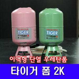 타이거폼/이액형단열우레탄폼/버지폼/분사형경질단열