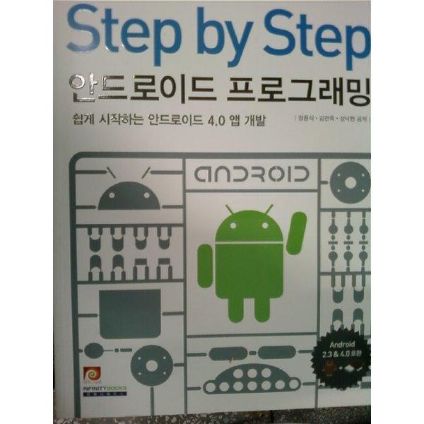 Step by Step 안드로이드 프로그래밍 : 쉽게 시작하는 안드로이드 4.0 앱 개발