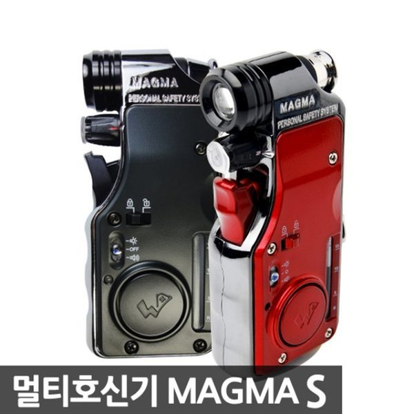보디가드 마그마 호신기 가스총+경보기 방범 호신용품