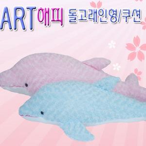 해피돌고래/소43cm/중60cm/인형쿠션/생일/단체선물