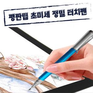 태블릿PC 그림판전용 초미세정밀 고급형스마트펜