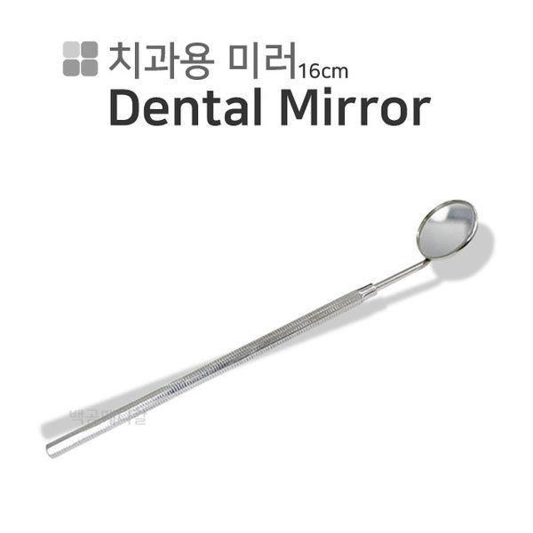 (파키스탄)치경1개/치과용미러/치석제거용거울/치경