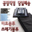 공장직판비닐봉지/비닐봉투/ 마트봉투/ 검정비닐
