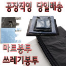 비닐 왕대 /비닐/ 비닐봉투/ 포장/쇼핑백/마트봉투