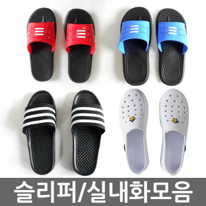 삼선슬리퍼 슬리퍼 만능실내화 실내화 실외화 신발
