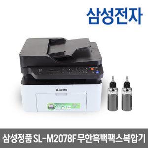 삼성 SL-M2078F 흑백레이저복합기+팩스/토너없음