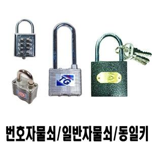 자물쇠/번호자물쇠/철판자물쇠/열쇠