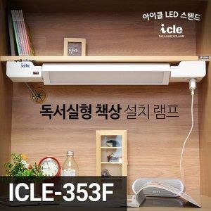 독서실 책상 LED스탠드 조명 아이클 ICLE-353F