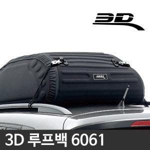 3D 루프백 6061 자동차/캠핑/승용차/차량용/루프박스
