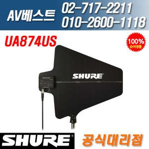 슈어 SHURE UA874US 액티브 안테나