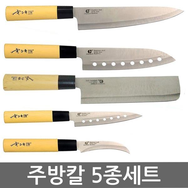 주방용칼5종세트 과도 식도 나이프 중도 주방장용식칼