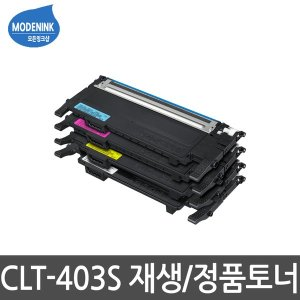 CLT-K403S C/M/Y 정품/재생 SL-C435 436 485 486 FW W