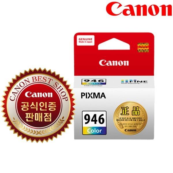 캐논 CL-946 (컬러) 정품잉크 MG2490 2590 2890