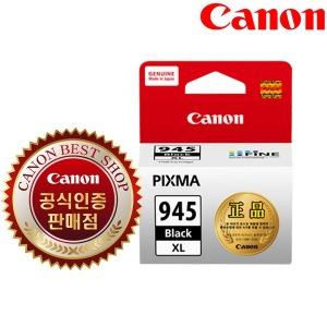 캐논 PG-945XL (검정-대) 정품잉크 MG2490 2590 2890
