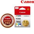 캐논 CL-946XL (컬러-대) 정품잉크 MG2490 2590 2890