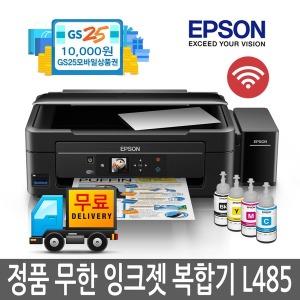 엡손 L485 정품 무한잉크 복합기 잉크젯 프린터 -BS