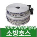 소방호스 단피 40A /소방용/살수용 / 40A 15m