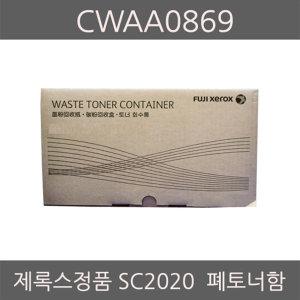 제록스 SC2020 정품 토너회수통 CWAA0869
