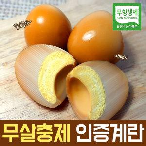 무살충제 적합판정/구운계란2판(60구)/무료배송