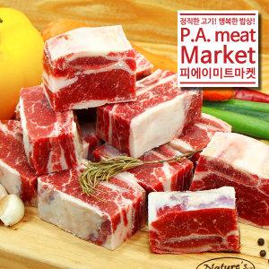 프리미엄 소갈비 1kg 찜 탕용(미국산)