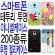 스카이 / IM-100 스카이 아임백폰 전용 휴대폰케이스 (엠보EH2