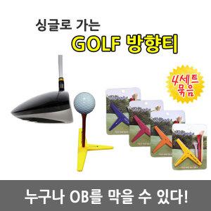 에이밍 골프티 방향지시 GolfTee 골프방향티(4개묶음)