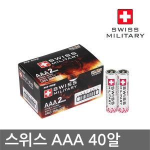 스위스 알카라인 건전지 AAA x40알/ LR03/박스/배터리