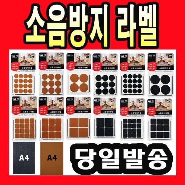 소음방지 라벨 방지택 패드 바닥보호 긁힘방지 스티커