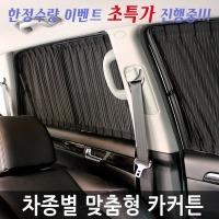 50만개판매돌파감사특가 맞춤형차량용커튼/자동차커튼