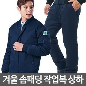 겨울작업복 솜패딩점퍼 바지(시보리) 1벌 상하세트