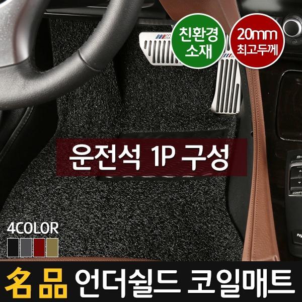 명품확장형코일매트_운전석1P_제네시스-BH/DH/G80