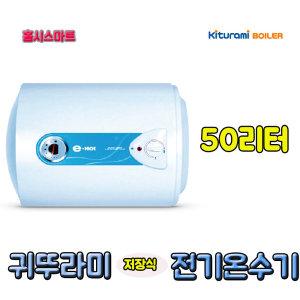 귀뚜라미저장식전기온수기 KDEW PLUS- 50H 50리터
