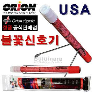 불꽃신호기 USA ORION정품 (안전삼각대 경광봉)