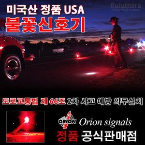 USA ORION정품 불꽃신호기 섬광신호기 차량안전구호품